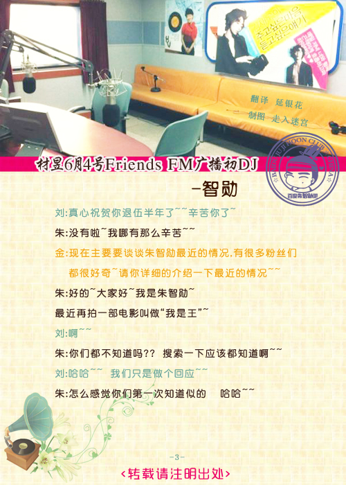 材昱6月4号Friends FM广播初DJ(智勋)-3