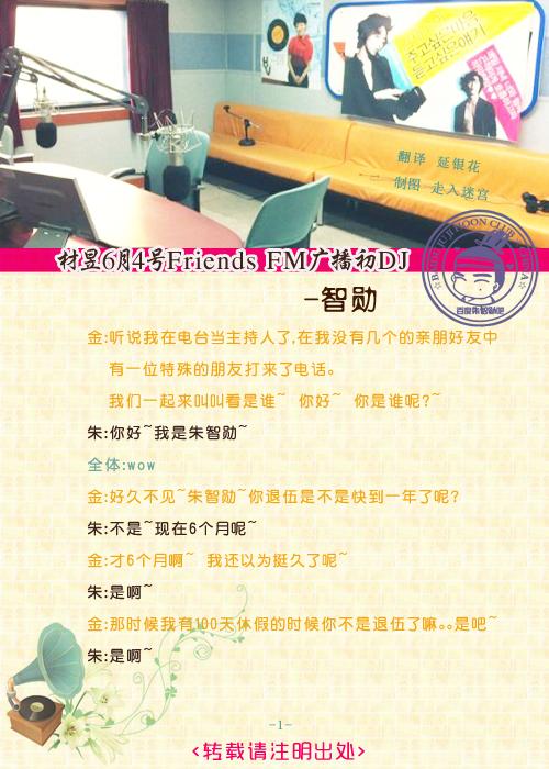 材昱6月4号Friends FM广播初DJ(智勋)-1