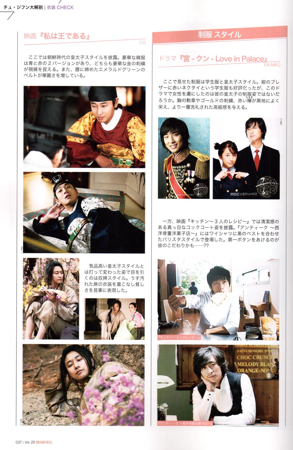 KEJ PART 4 衣裝CHECK (3)