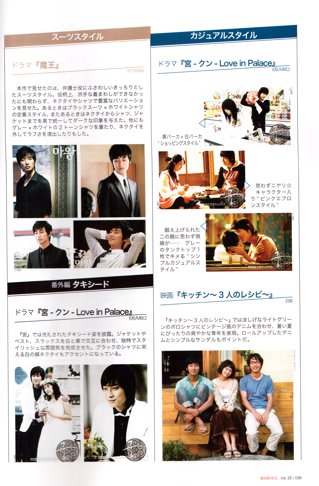 KEJ PART 4 衣裝CHECK (2)