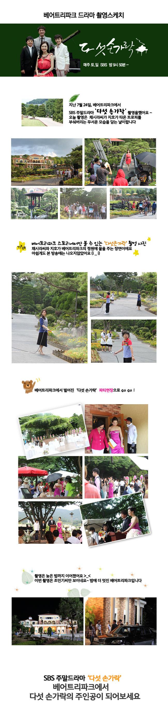 사본 -20120828 - 다섯손가락 촬영스케치(웹-베어트리스토리).8384