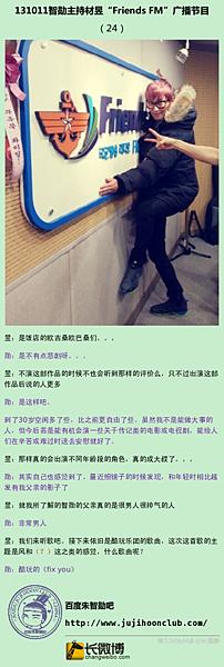 """13.01.11 朱智勋 嘉宾主持 金材昱""""Friends FM""""广播节目-24"""