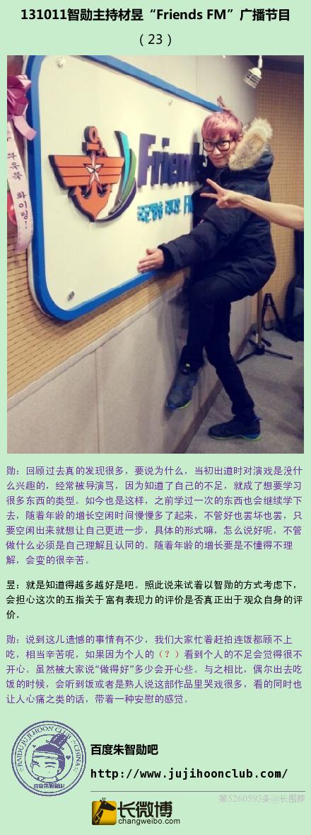 """13.01.11 朱智勋 嘉宾主持 金材昱""""Friends FM""""广播节目-23"""