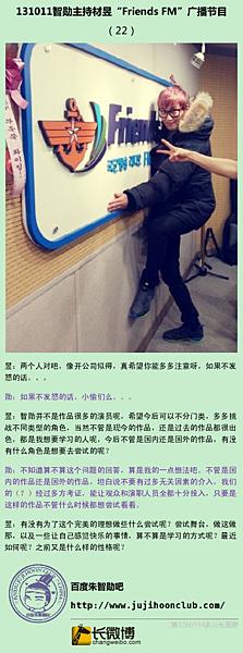 """13.01.11 朱智勋 嘉宾主持 金材昱""""Friends FM""""广播节目-22"""