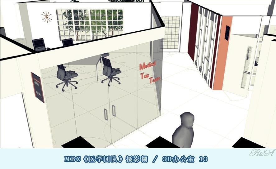 安城摄影棚3D办公室-13