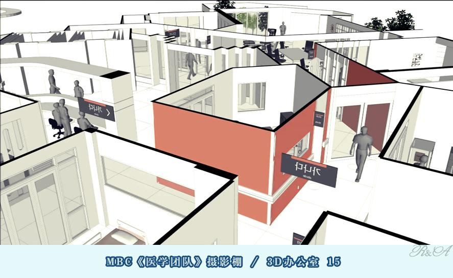 安城摄影棚3D办公室-15