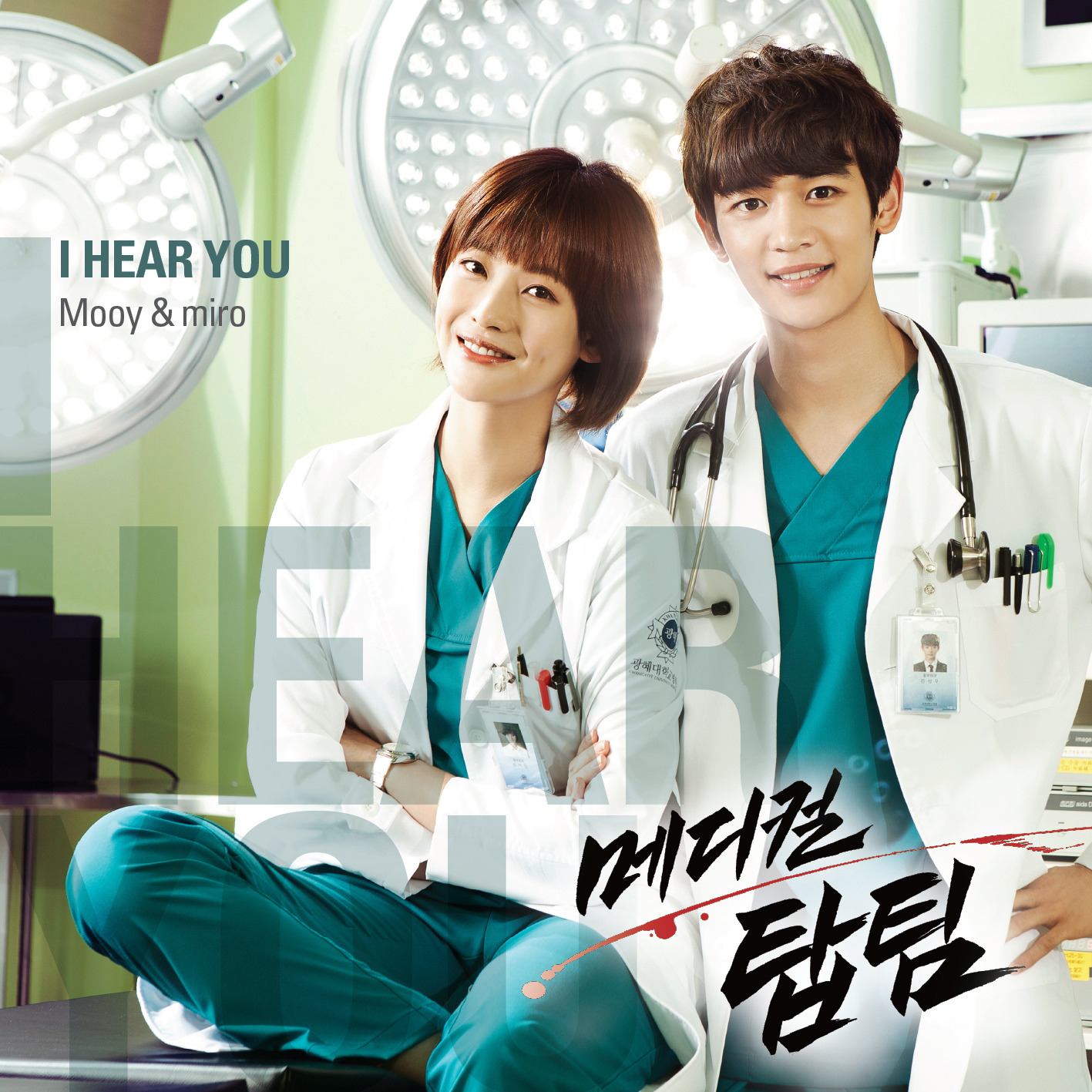 COVER-메디컬탑팀_OST_Part.3