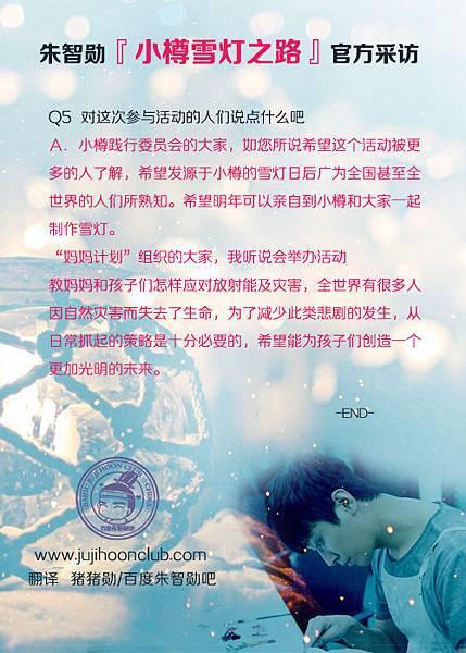 朱智勋[小樽雪灯之路]官方采访03