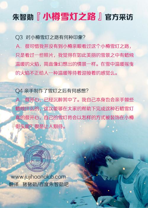 朱智勋[小樽雪灯之路]官方采访02