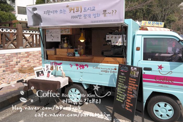 커피차,커피트럭,대국남아,제이,전지환,좋은친구들,커피볶는김대리,연남동카페,홍대카페_(20)
