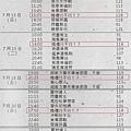 京華城total