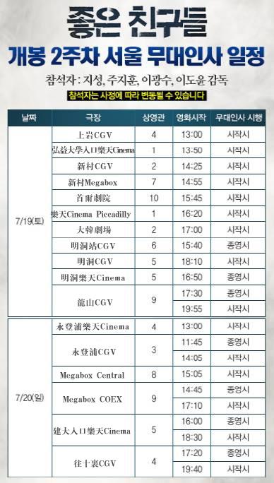 首尔19_20舞台问候日程(繁)7.16更新