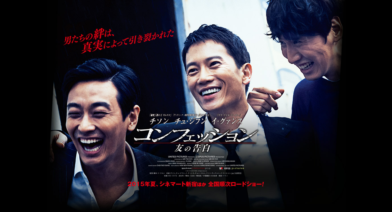 映画『コンフェッション 友の告白』公式サイト