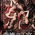 news_xlarge_haitoku_201511_poster