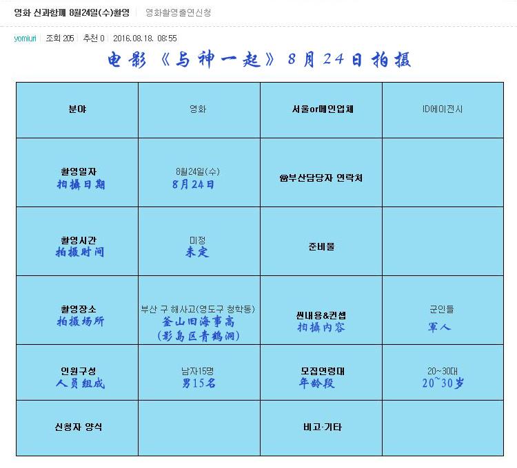 160824釜山拍摄日程-简