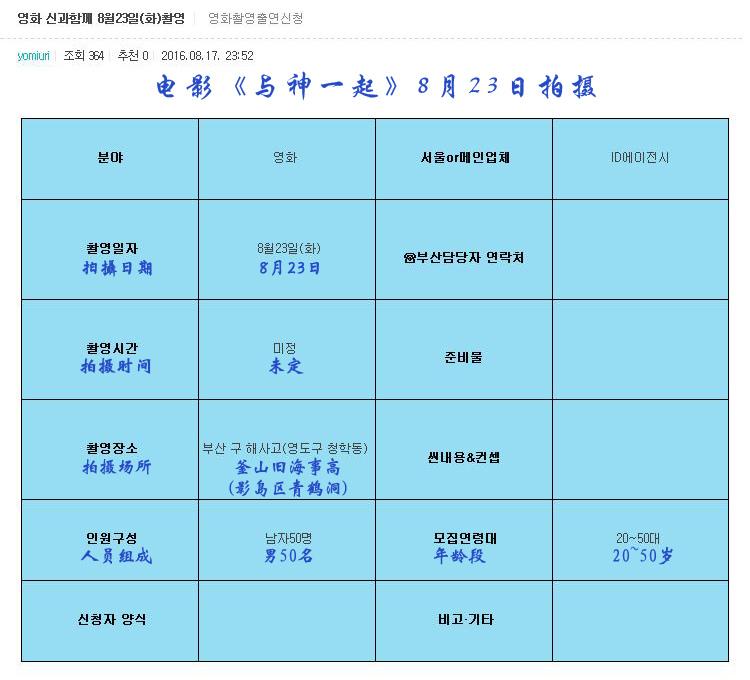 160823釜山拍摄日程-简