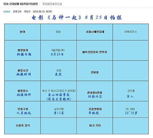 160825釜山拍摄日程-简