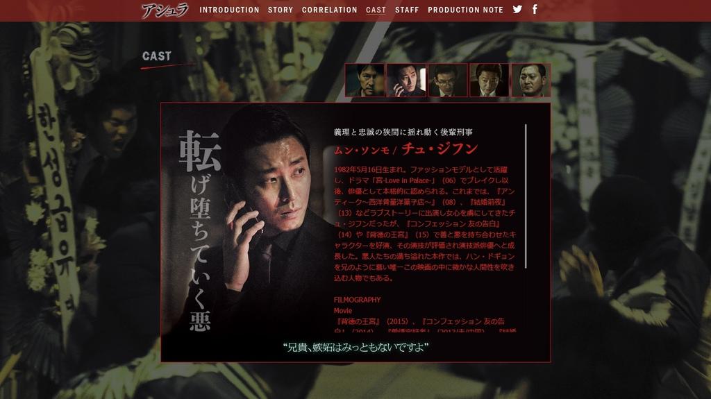 公式サイト映画アシュラ-09