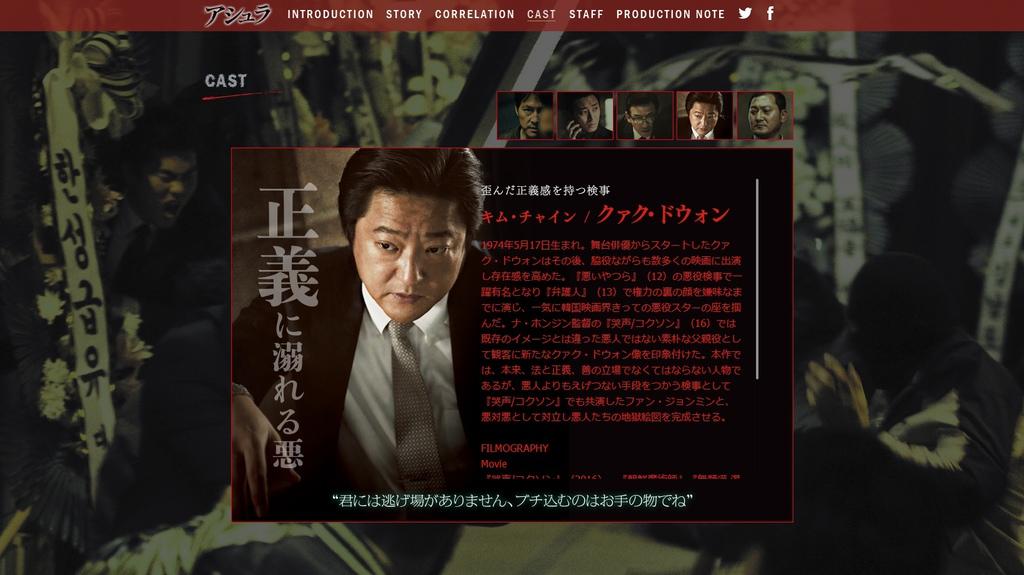 公式サイト映画アシュラ-11