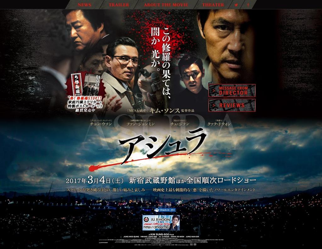 公式サイト映画アシュラ-01