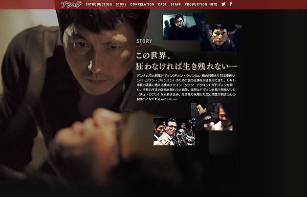 公式サイト映画アシュラ-03