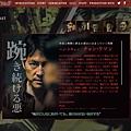 公式サイト映画アシュラ-08
