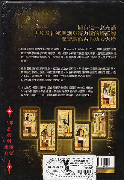 古埃及塔羅牌反面