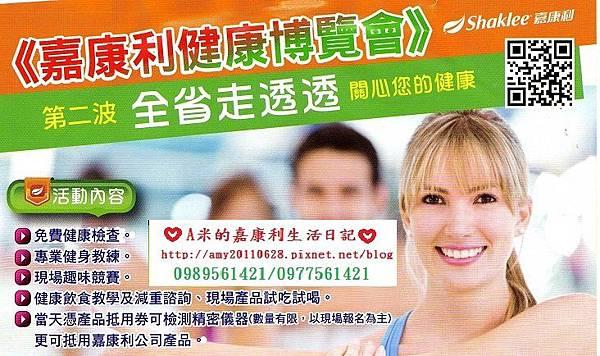 【嘉康利健康博覽會】~全省走透透~關心您的健康