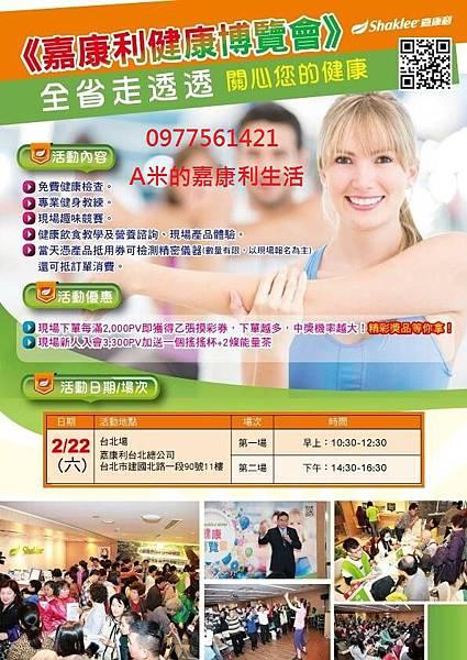 0222健康博覽會