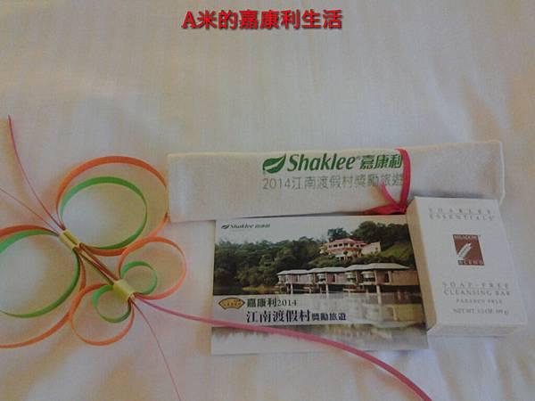 嘉康利江南渡假村獎勵旅遊 (022)