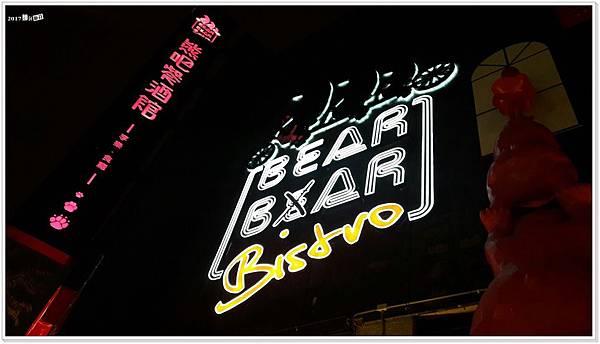 熊吧2_170225_0015.jpg