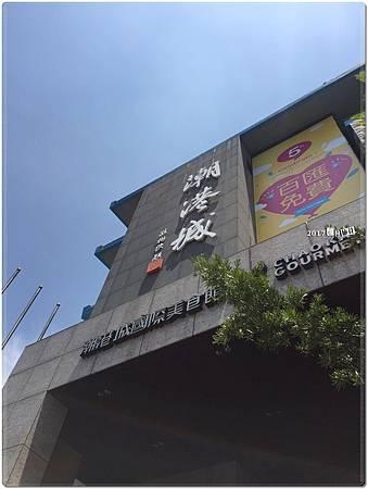 20170430 潮港城國際美食館_170501_0008.jpg