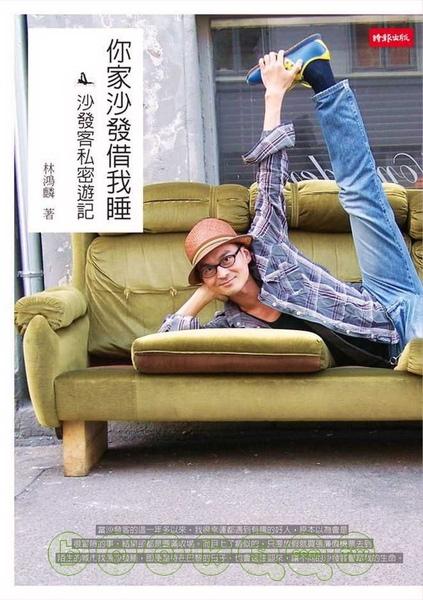 書-你家的沙發借我睡.jpg
