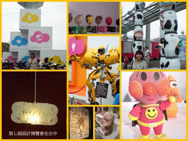 第七屆設計博覽會-台中2.jpg