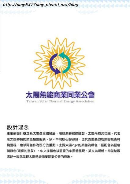20太陽熱能公會logo設計.jpg