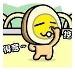 米滷蛋啦~