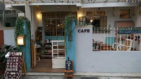 IMAG0109-日日村咖啡館門口圖-2.jpg
