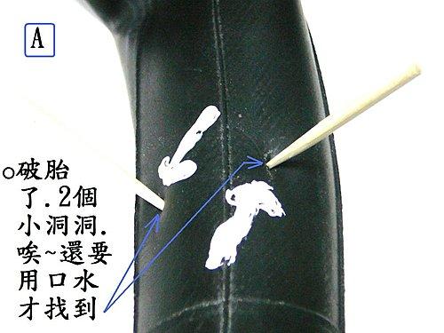 超簡單又實用---橡皮圈補胎法