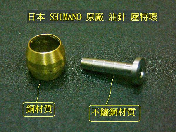 HIMANO SM-BH90油管專用壓特環+油針