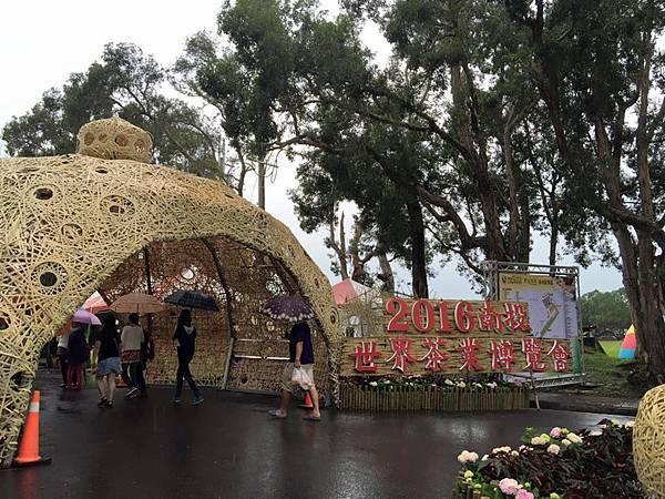 2016南投世界茶葉博覽會