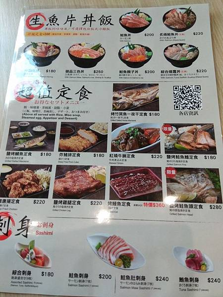 麗寶 outlet 百八魚場 menu.jpg