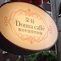 DSCF5139下午茶.JPG