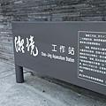 DSCF5489基隆潮境工作站.JPG