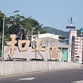 DSCF5712和平橋.JPG