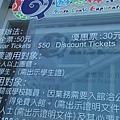 DSCF6147門票.JPG