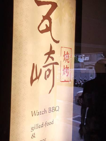 DSCF7827中秋吃烤肉.JPG