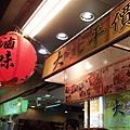 DSCF7943晚上師大夜市.JPG