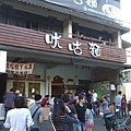 DSCF3478名氣店.JPG