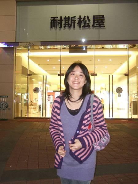 DSCF2273耐斯松屋.JPG