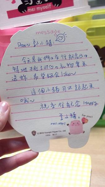 DSCF2406小豬卡片.JPG